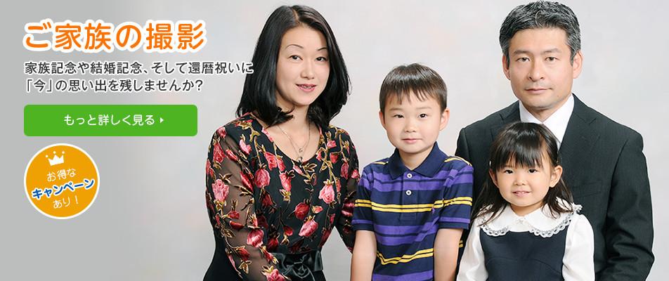 ご家族の撮影